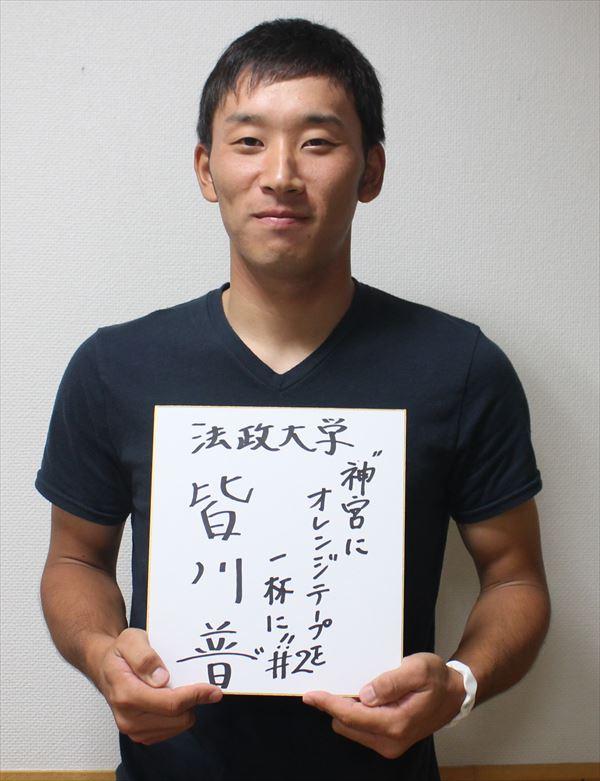 minagawa3