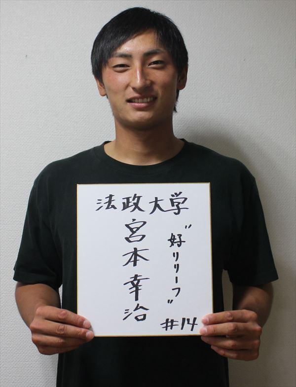 miyamoto3