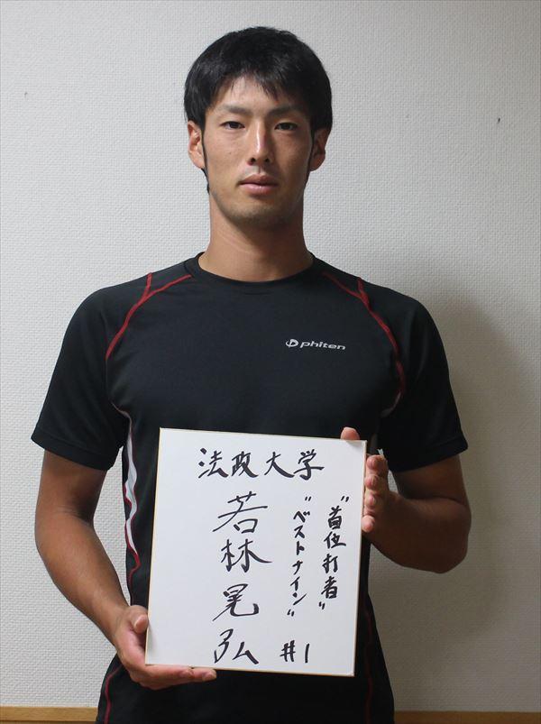 wakabayashi3
