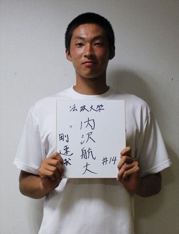 uchisawa