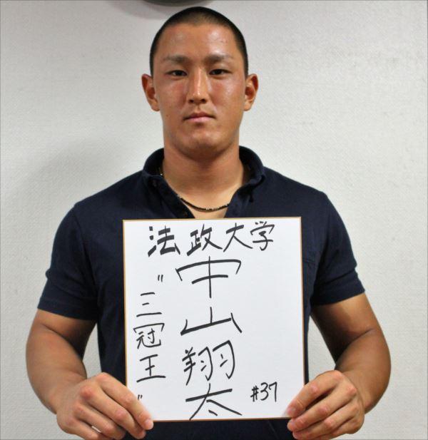 nakayama R