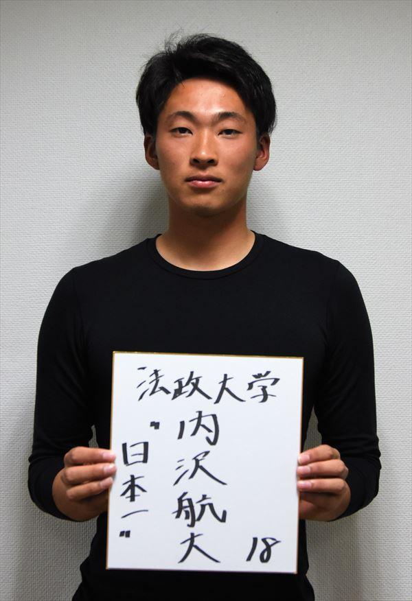 utisawa